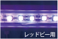 web_products_led_rb_03.jpg